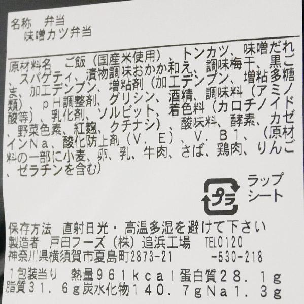 ファミリーマート「味噌カツ弁当(598円)」原材料名・カロリー