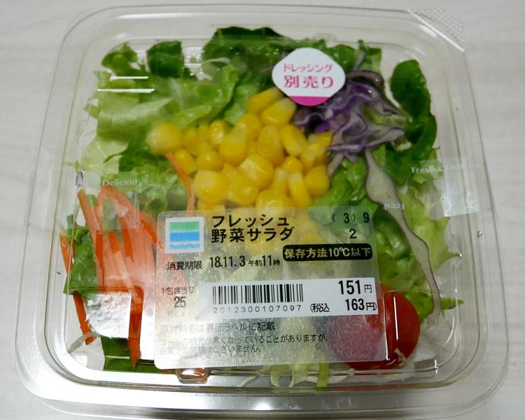 フレッシュ野菜サラダ(163円)