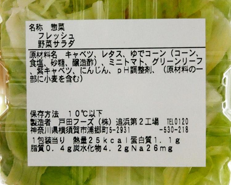 ファミリーマート「フレッシュ野菜サラダ(163円)」の原材料・カロリー
