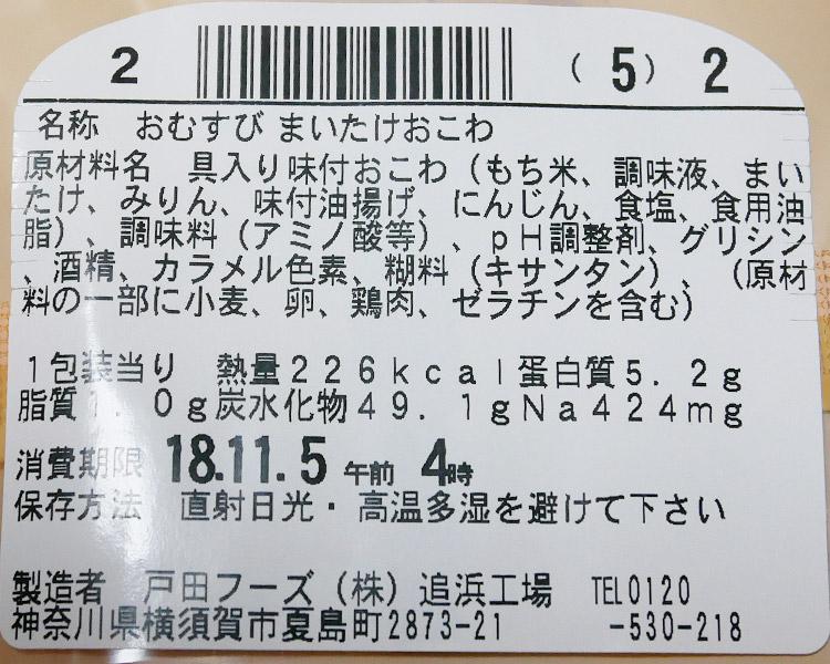 ファミリーマート「まいたけおこわ おむすび(135円)」原材料名・カロリー