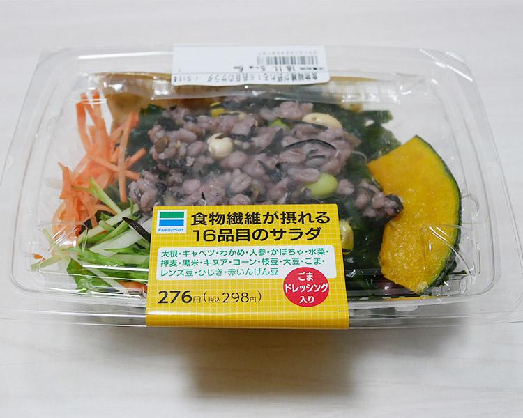 食物繊維が摂れる16品目のサラダ(298円)
