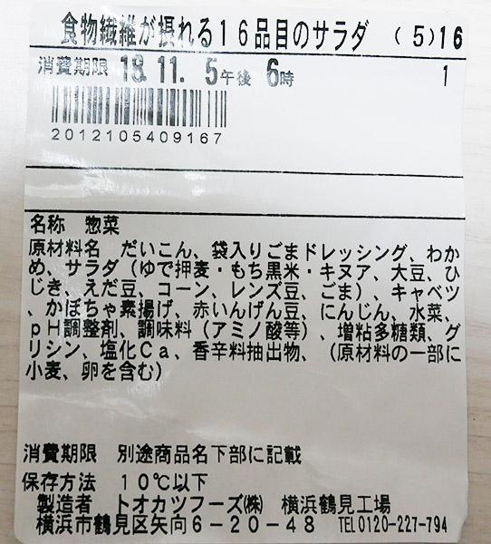 ファミリーマート「食物繊維が摂れる16品目のサラダ(298円)」原材料名・カロリー