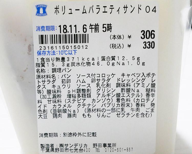 ローソン「ボリュームバラエティサンド(330円)」の原材料・カロリー