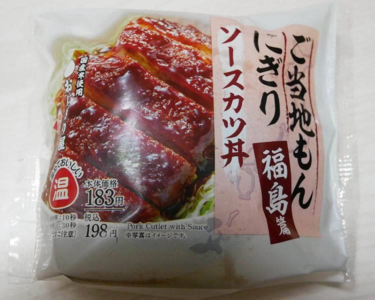 ソースカツ丼おにぎり(198円)【ご当地もん[福島編]】