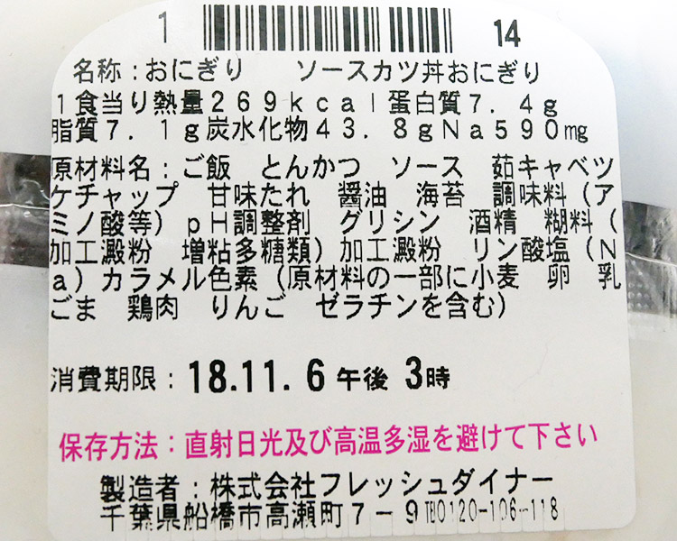 ローソン「ソースカツ丼おにぎり(198円)【ご当地もん[福島編]】」原材料名・カロリー