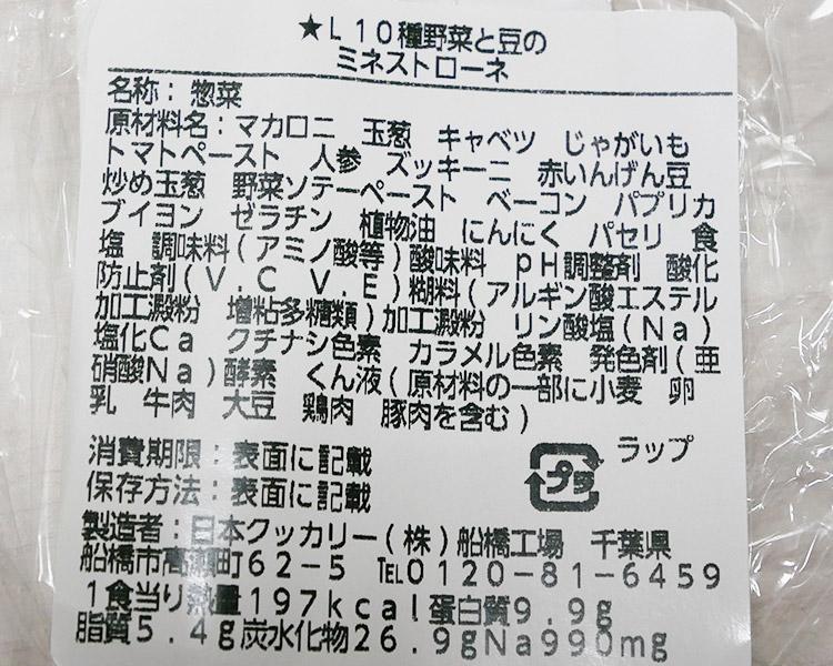 ローソン「10種野菜と豆のミネストローネ(399円)」原材料名・カロリー