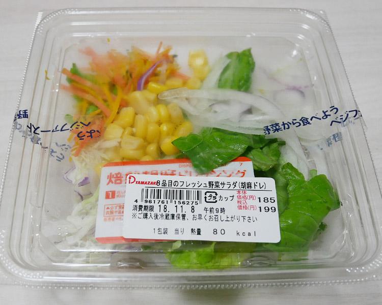8品目のフレッシュ野菜サラダ[胡麻ドレ](199円)