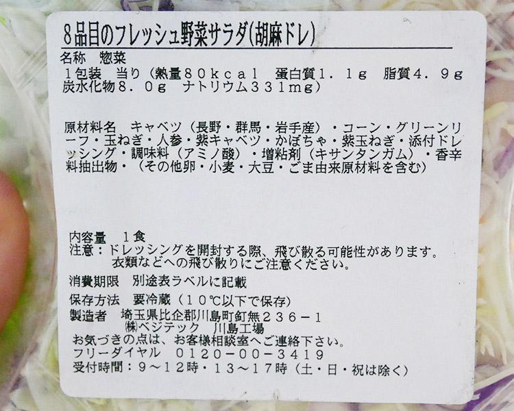 デイリーヤマザキ「8品目のフレッシュ野菜サラダ[胡麻ドレ](199円)」原材料名・カロリー