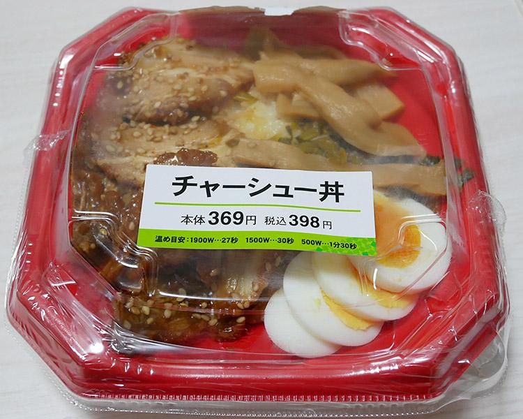 チャーシュー丼(398円)