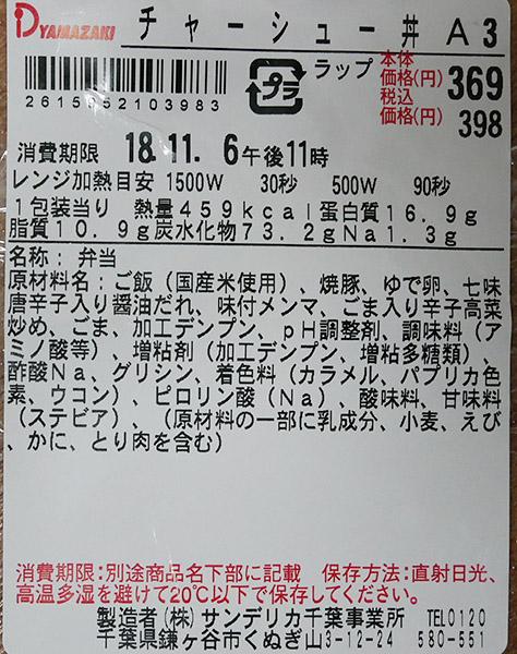 デイリーヤマザキ「チャーシュー丼(398円)」原材料名・カロリー
