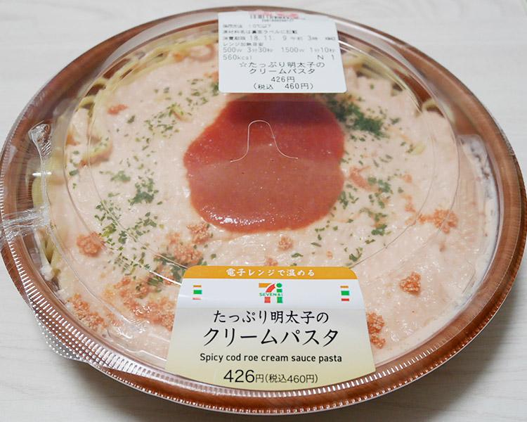 たっぷり明太子クリームパスタ(460円)