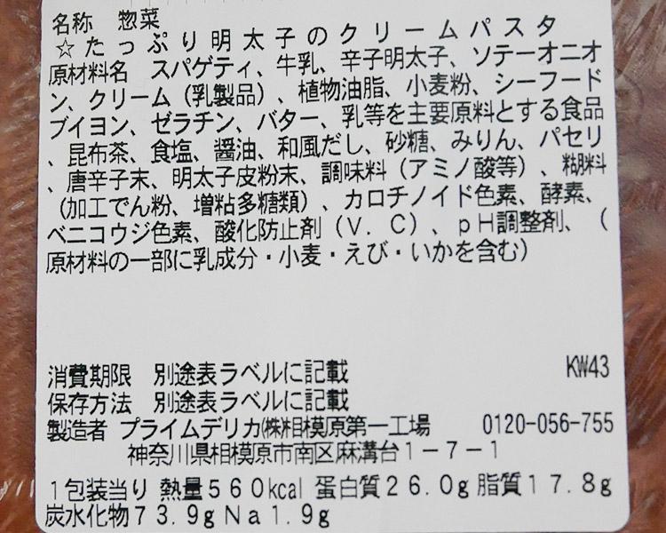 セブンイレブン「たっぷり明太子クリームパスタ(460円)」の原材料・カロリー