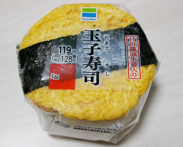 玉子寿司(128円)