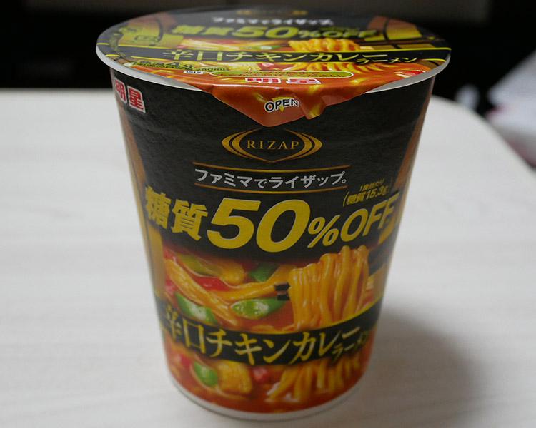 RIZAP[ライザップ] 辛口チキンカレーラーメン(198円)