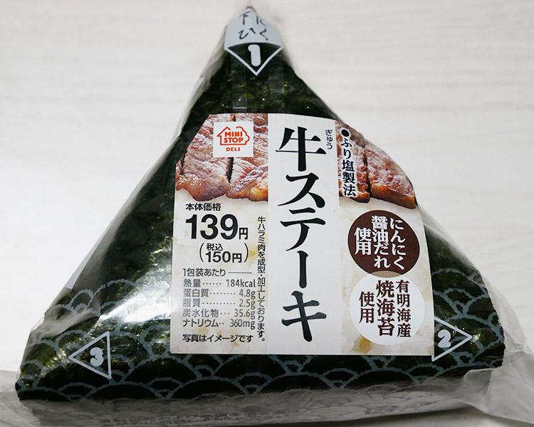 手巻 牛ステーキおにぎり(150円)