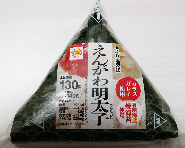 手巻 えんがわ明太子おにぎり(140円)