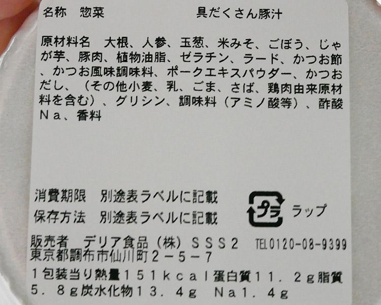 ミニストップ「具だくさん豚汁(351円)」原材料名・カロリー
