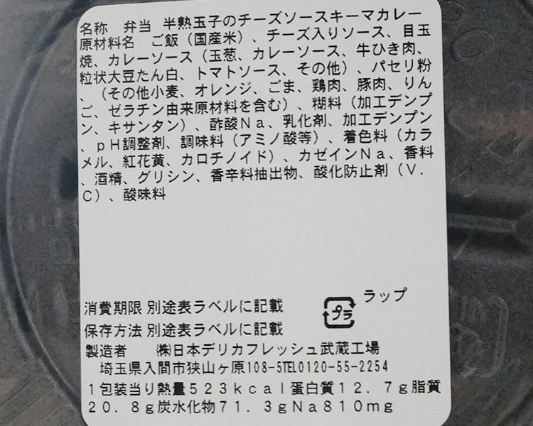 ミニストップ「半熟玉子チーズソースキーマカレー(398円)」原材料名・カロリー