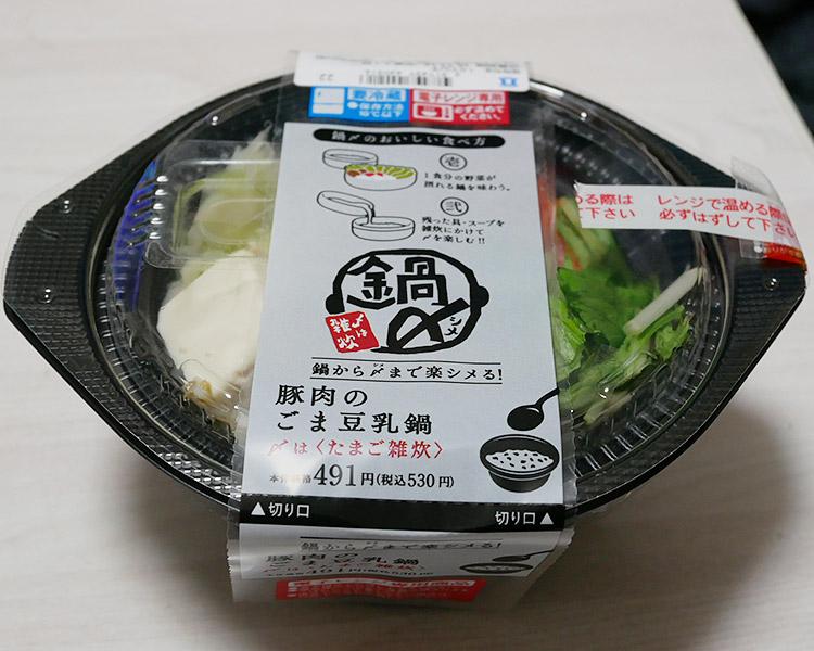 鍋から〆まで楽シメる! 豚肉のごま豆乳鍋[玉子雑炊](530円)