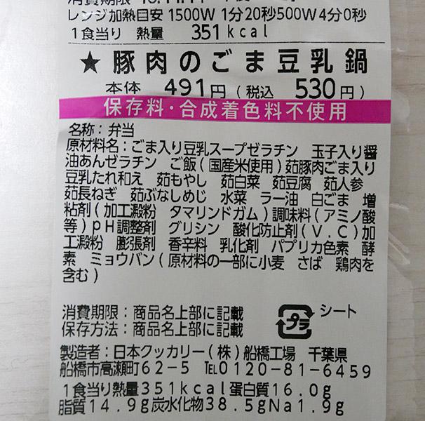 ローソン「鍋から〆まで楽シメる! 豚肉のごま豆乳鍋[玉子雑炊](530円)」原材料名・カロリー