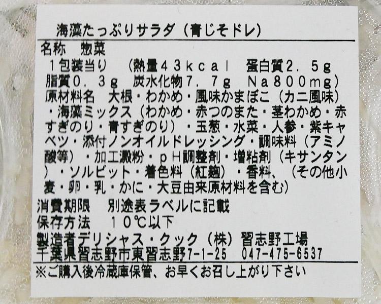 デイリーヤマザキ「海藻たっぷりサラダ[青じそドレ](220円)」原材料名・カロリー