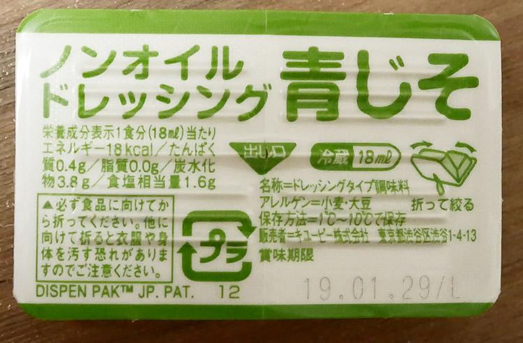 海藻たっぷりサラダ[青じそドレ](220円)