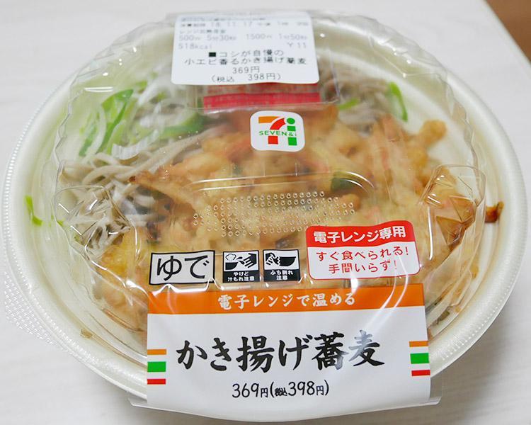 コシが自慢の小エビ香るかき揚げ蕎麦(398円)