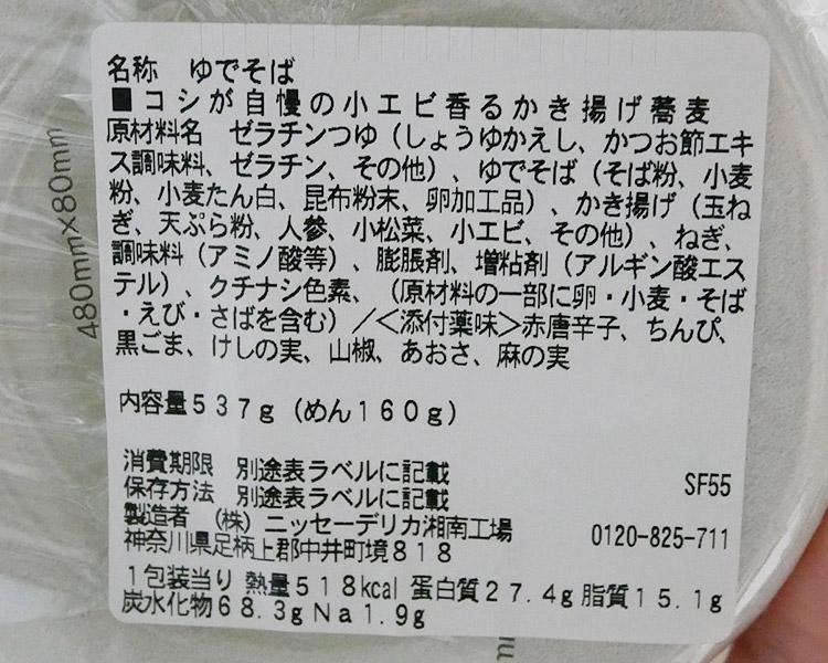 セブンイレブン「コシが自慢の小エビ香るかき揚げ蕎麦(398円)」の原材料・カロリー
