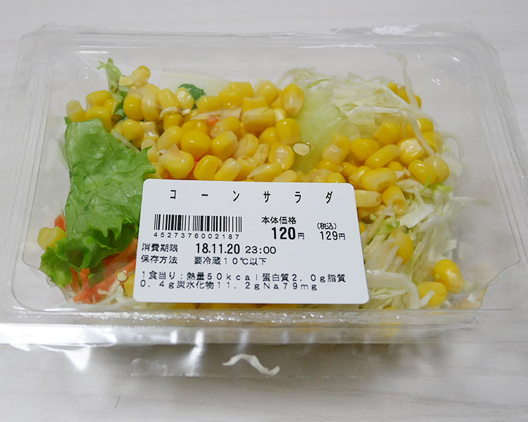 「コーンサラダ(129円)」と「シーザーサラダドレッシング(19円)」