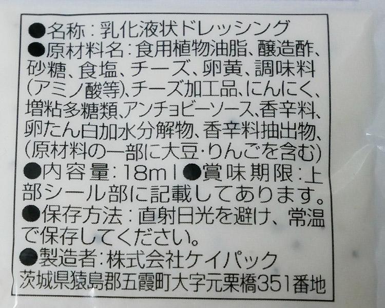 まいばすけっと「シーザーサラダドレッシング(19円)」