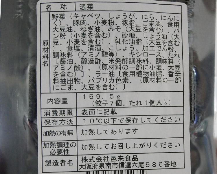 まいばすけっと「黒豚入り 焼餃子(278円)」原材料名