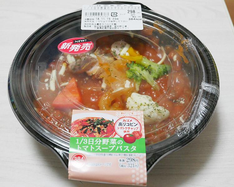 1/3日分野菜のトマトスープパスタ(321円)