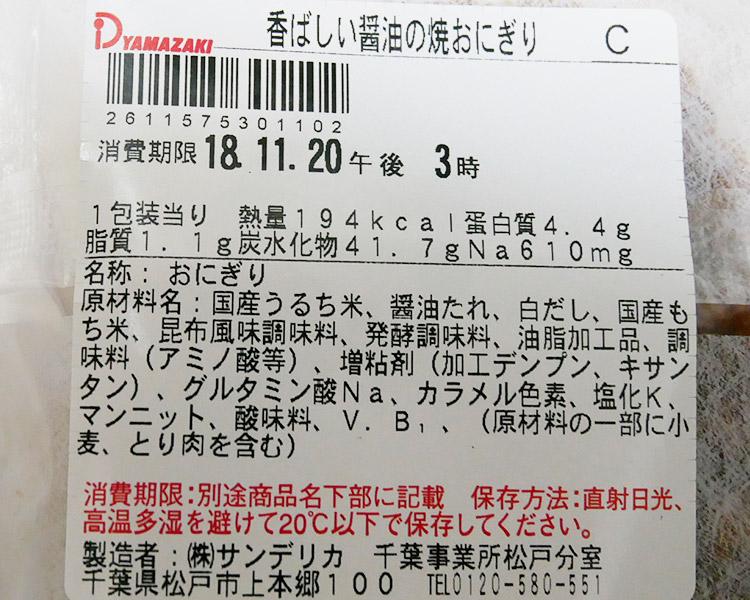 デイリーヤマザキ「香ばしい醤油の焼おにぎり(110円)」原材料名・カロリー