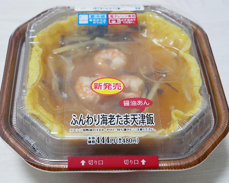 ふんわり海老たま天津飯(480円)