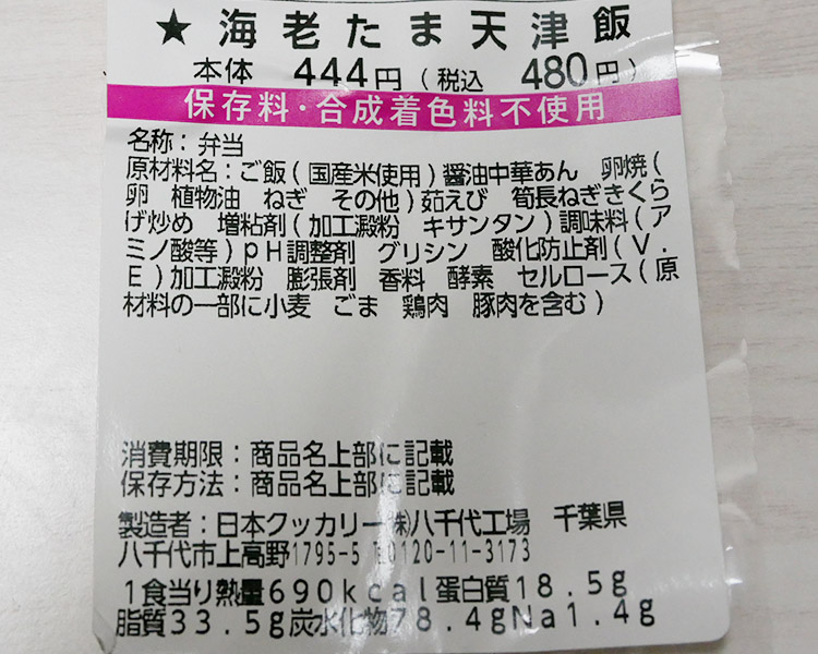 ローソン「ふんわり海老たま天津飯(480円)」原材料名・カロリー