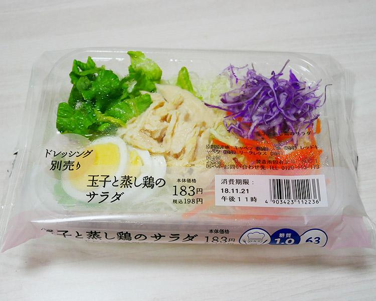 [玉子と蒸し鶏のサラダ(198円)]と[ごまと香味野菜ドレッシング(31円)]