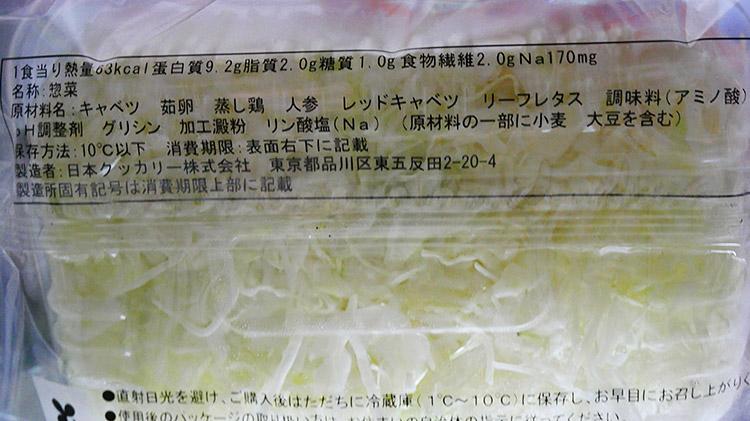 ローソン「玉子と蒸し鶏のサラダ(198円)」の原材料・カロリー