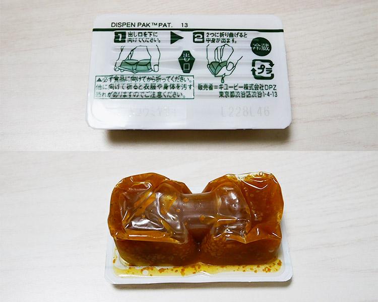 ごまと香味野菜ドレッシング(31円)