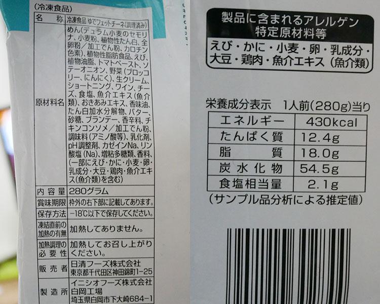 ファミリーマート「生パスタ海老の旨み広がるトマトクリーム(278円)」の原材料・カロリー