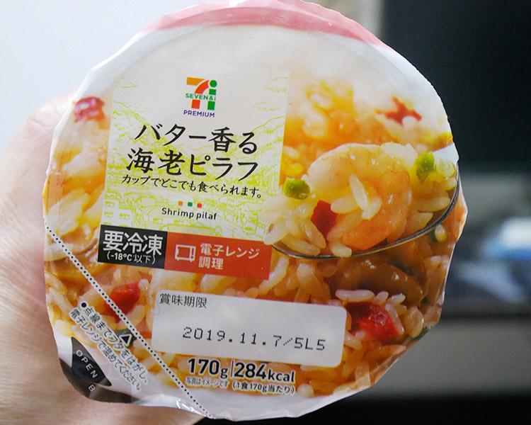 セブンイレブン「バター香る海老ピラフ[冷凍食品](213円)」の原材料・カロリー