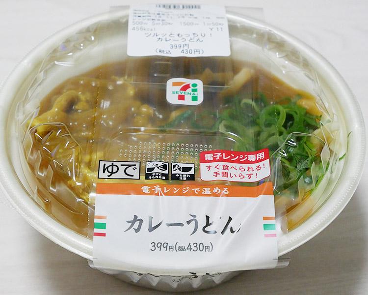 ツルッともっちり!カレーうどん(430円)