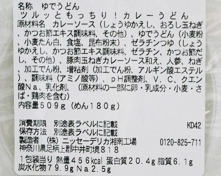 セブンイレブン「ツルッともっちり!カレーうどん(430円)」の原材料・カロリー