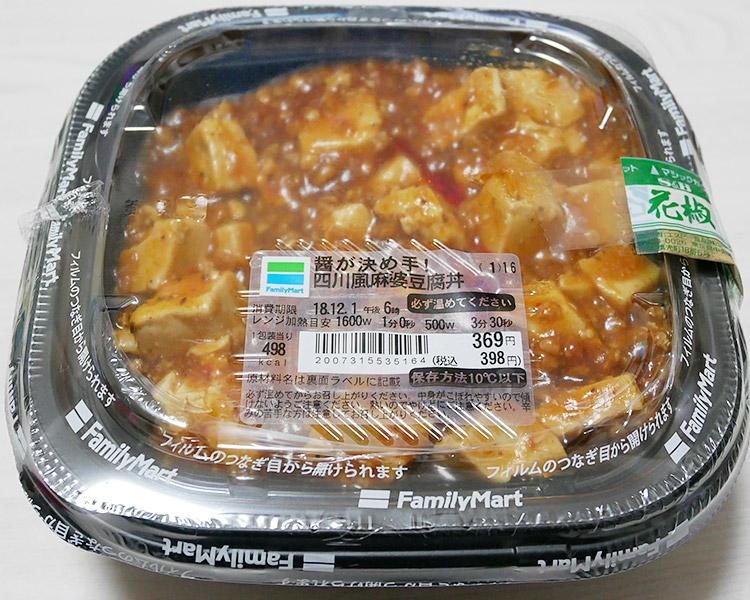 醤が決め手!四川風麻婆豆腐丼(398円)