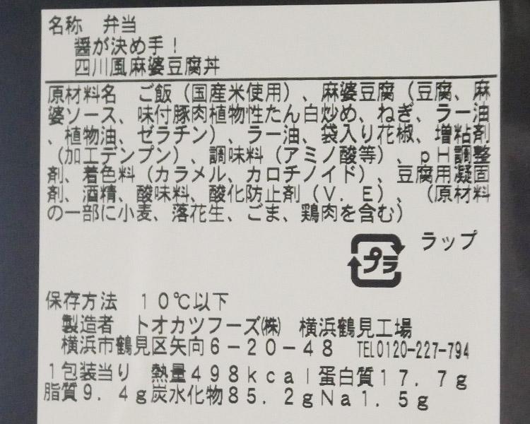 ファミリーマート「醤が決め手!四川風麻婆豆腐丼(398円)」原材料名・カロリー