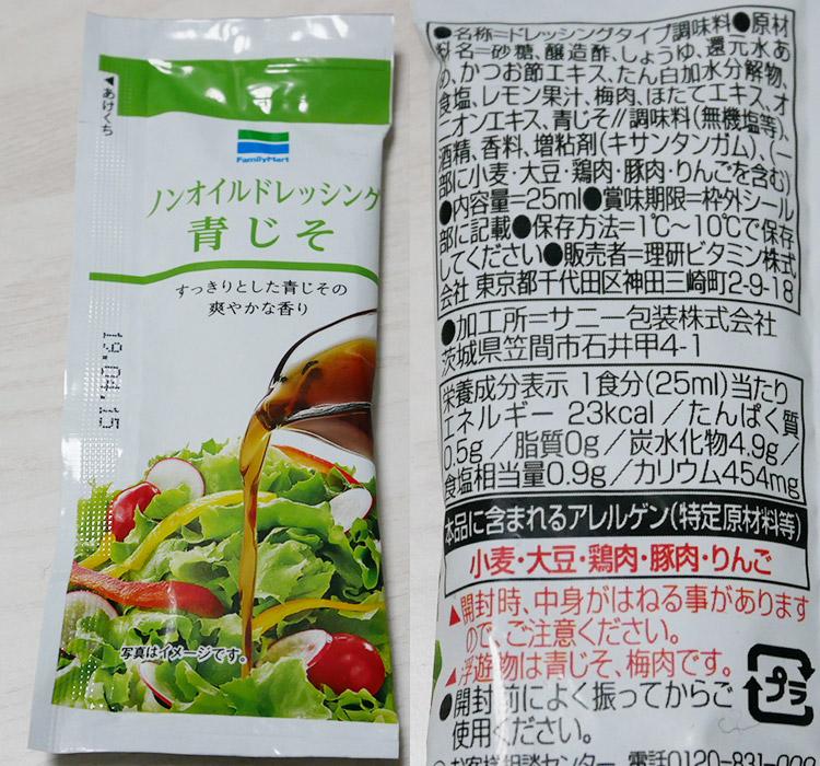 ファミリーマート「青じそドレッシング(20円)」の原材料・カロリー