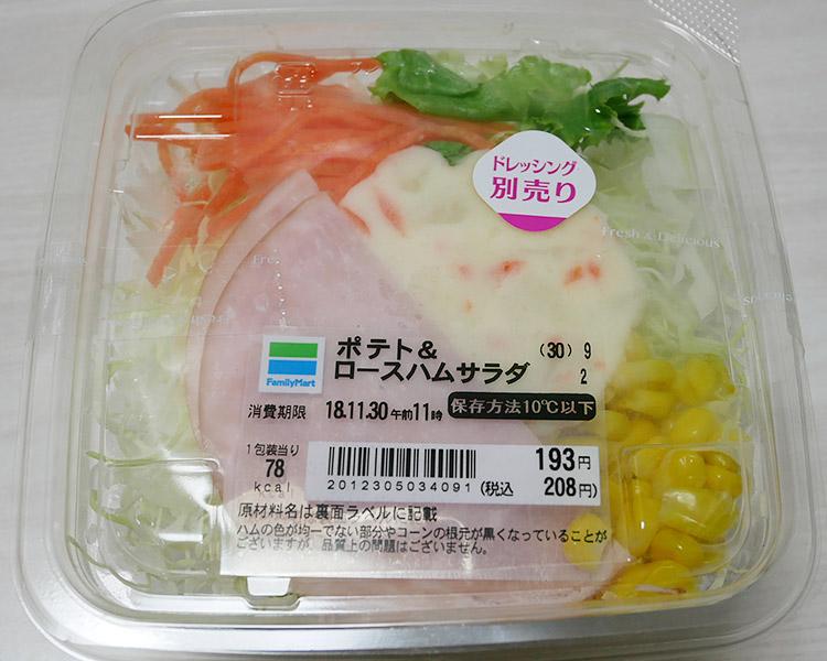 「ポテト&ロースハムサラダ(208円)」と「青じそドレッシング(20円)」