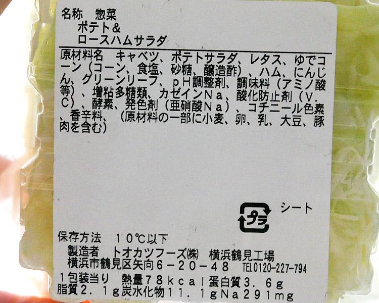 ファミリーマート「ポテト&ロースハムサラダ(208円)」の原材料・カロリー