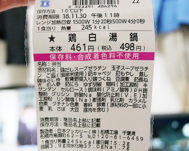 ローソン「鍋から〆まで楽シメる!鶏・鶏・鶏白湯鍋[玉子雑炊](498円)」原材料名・カロリー