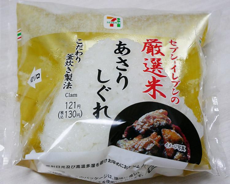 厳選米おむすび あさりしぐれ(130円)