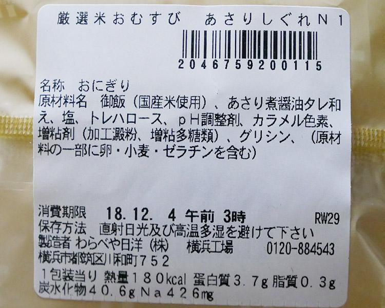セブンイレブン「厳選米おむすび あさりしぐれ(130円)」原材料名・カロリー